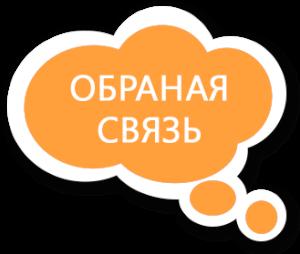 obratnaja_svjaz